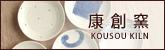 【和食器通販ショップ 藍土な休日】康創窯
