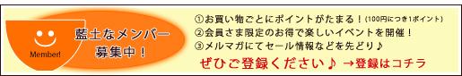 【和食器通販ショップ藍土な休日】藍土なメンバー募集中!